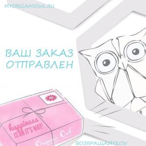 Доставка My Origami Owl